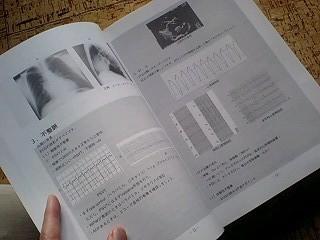 医師国家試験の問題集.jpg