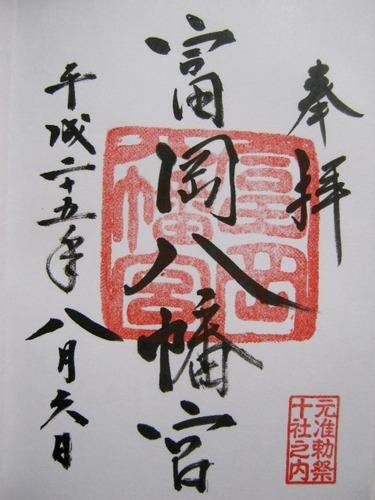 IMG_5254富岡八幡宮.JPG